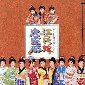 モーニング娘。主演ミュージカル 江戸っ娘。忠臣蔵 オリジナルキャスト盤/モーニング娘。