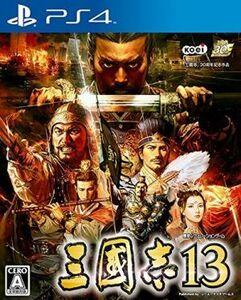 三國志13/PS4