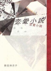 恋愛小説(完全生産限定盤)(ノベライズ・ハードカバー仕様)(DVD付)/藤田麻衣子