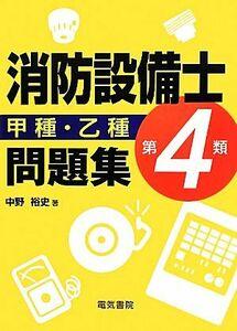 消防設備士第4類甲種・乙種問題集/中野裕史【著】