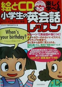 絵とCDで楽しく学べる小学生の英会話レッスン 絵とCDで楽しく学べる CDブック