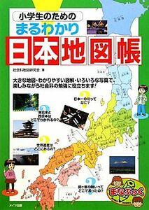 小学生のためのまるわかり日本地図帳 まなぶっく/社会科地図研究会【著】
