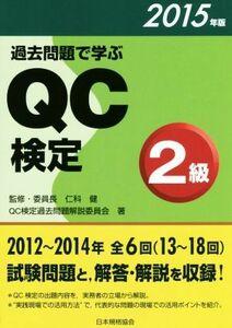 過去問題で学ぶQC検定2級(2015年版)/QC検定過去問題解説委員会(著者),仁科健