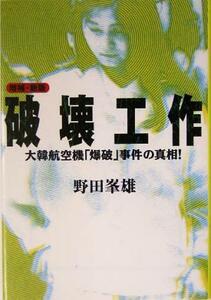破壊工作 大韓航空機「爆破」事件の真相! 宝島社文庫/野田峯雄(著者)