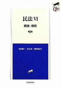 民法(6) 親族・相続-親族・相続 LEGAL QUEST/前田陽一,本山敦,浦野由紀子【著】