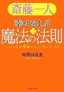 斎藤一人 幸せをよぶ魔法の法則 いいことが雪崩のごとくやってくる! PHP文庫/舛岡はなゑ【著】