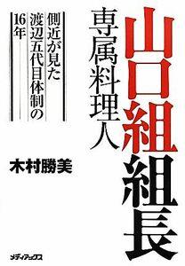 山口組組長専属料理人 側近が見た渡辺五代目体制の16年/木村勝美【著】