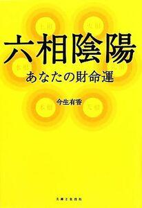 六相陰陽 あなたの財命運/今生有香【著】