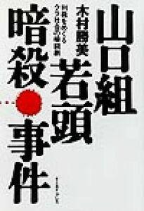 山口組若頭暗殺事件 利権をめぐるウラ社会の暗闘劇/木村勝美(著者)