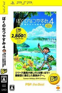 ぼくのなつやすみ4 瀬戸内少年探偵団、ボクと秘密の地図 PSP the Best/PSP