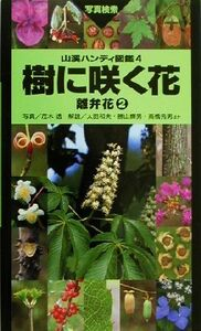 樹に咲く花 離弁花(2) 山渓ハンディ図鑑4