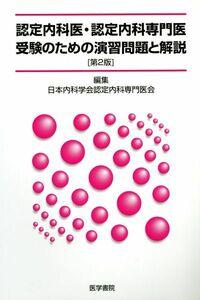 認定内科医・認定内科専門医受験のための演習問題と解説/日本内科学会認定内科(著者)