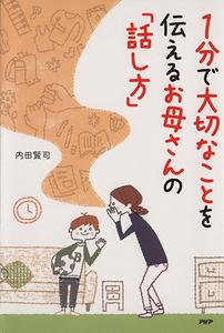 1分で大切なことを伝えるお母さんの「話し方」/内田賢司(著者)