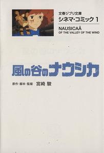 風の谷のナウシカ(文庫版) シネマ・コミック 1 文春ジブリ文庫/宮崎駿(著者)
