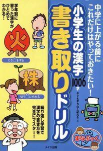 小学生の漢字1006字 書き取りドリル/子ども学力向上研究会(著者)