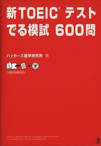 新TOEICテスト でる模試600問/ハッカーズ語学研究所(著者)