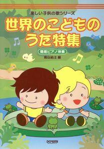 楽しい子供の歌シリーズ 世界のこどものうた特集 簡易ピアノ伴奏/松山祐士(編者)