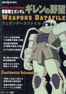 機動戦士ガンダム ギレンの野望 ウェポンデータファイル/ゲーム攻略本