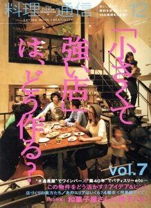 料理通信(2014年12月号) 月刊誌/角川春樹事務所