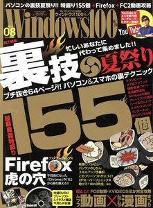 Windows100%(2014年8月号) 月刊誌/晋遊舎