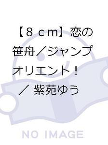 【8cm】恋の笹舟/ジャンプオリエント!/宝塚歌劇団星組,紫苑ゆう,麻路さき