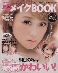 イマドキメイクBOOK e‐MOOK/宝島社
