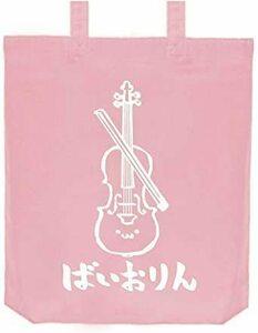 新品ライトピンク ばいおりん バイオリン ヴァイオリン オーケストラ 楽器 筆絵 イラスト おもしろ トート バッグ5SKL