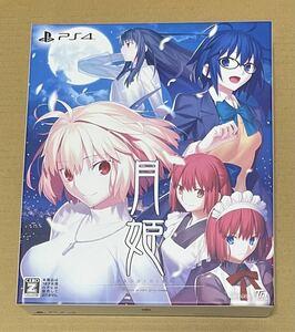月姫 A piece of blue glass moon 初回限定版 PS4