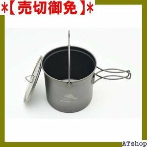 【売切御免】 TOAKS BBQ バーベキュー キャンプ アウトドア ナベ 鍋 付 ふた 蓋 ポット チタニウム トークス 150