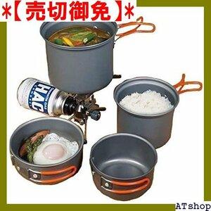【売切御免】 アルミアウトドアクッカー4P 調理 コンパクト 軽量 アウトドア キャンプ 173