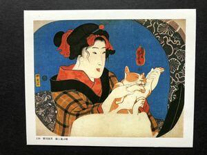 歌川国芳 ≪猫と遊ぶ娘≫ 複製木版画(印刷)