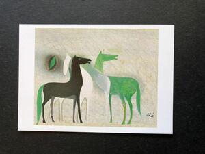 【加山又造のPostcard】 三ヶ月と馬