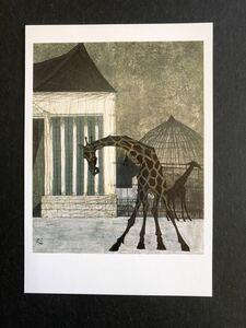 【加山又造のPostcard】 動物園