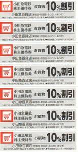 【大黒屋】 小田急電鉄 株主優待券 小田急百貨店 お買物10%割引 7枚(個数7まで) 有効期限:2021年11月30日まで