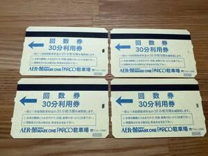 仙台 AER MARK ONE(アエル マークワン)・PARCO(パルコ)地下駐車場 回数券30分利用券