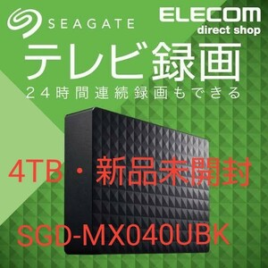 SGD-MX040UBK 4TB 外付けハードディスク 新品未開封