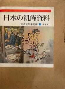 日本の飢饉資料