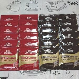 KEY COFFEE◇2種セット〈24袋〉 ①