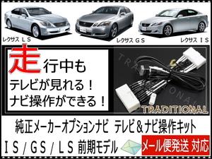 レクサス URS190 テレビ ナビキャンセラー H19.11~H21. 8 レクサス GS460 走行中 ワンセグ化後の映像解除 TVナビキット ★