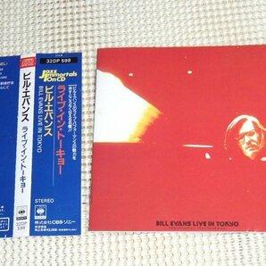 初期廃盤 32DP 599 Bill Evans Live In Tokyo ビル エヴァンス / Eddie Gomez Marty Morell 参加 My Romance Green Dolphin Street 等収録