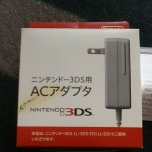 ACアダプター任天堂3DS