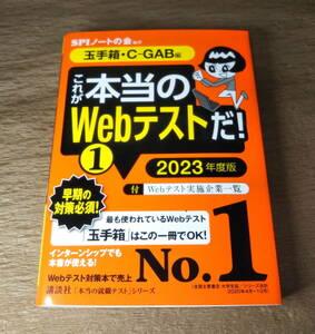 【古本】「これが本当のWebテストだ!① 玉手箱/C・GAB編 2023年度版」 SPIノートの会