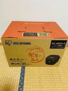 【新品 未使用品】炊飯器 5.5合 アイリスオーヤマ RC-ME50-B