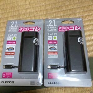 早いもの勝ちモバイルバッテリー ELECOM 2個セット