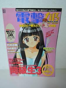 ◆◇    電撃姫 1999年12月 ◇◆