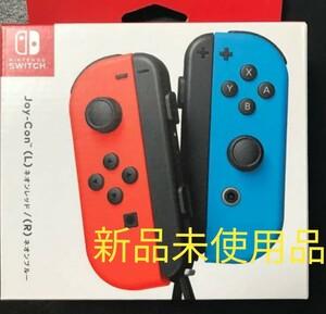 Nintendo Switch ジョイコン ネオンレッド ネオンブルー
