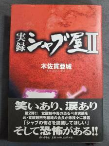 Ce3 実録シャブ屋Ⅱふたたび 木佐貫亜城 ぴいぷる社 2001年 送料込