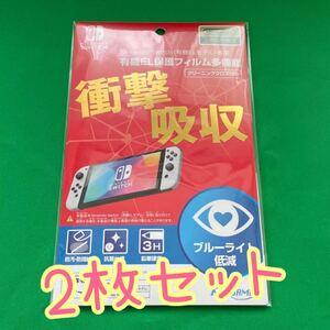 保護フィルム Nintendo Switch 有機EL ブルーライト 多機能 衝撃吸収 ニンテンドースイッチ ホワイト 抗菌