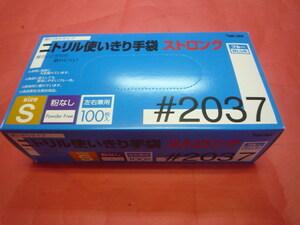 ☆未開封☆川西工業☆ニトリル手袋☆使いきり☆粉なし☆100枚入☆ブルー☆Sサイズ☆