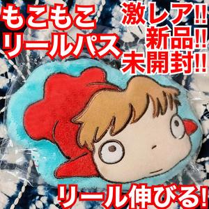 伸びるリール ID パスケース トリガーフック 崖の上のポニョ ジブリ【激レア新品未開封】ID Pass Card Case Hook Reel Extend Ponyo Ghibli